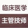 临床医学检验主管技师大全 Wiki
