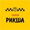 Такси РИКША Будённовск