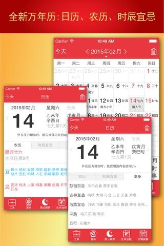 万年历 - Chinese calendar screenshot 1