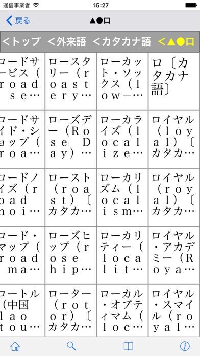 現代用語の基礎知識 2017 screenshot1