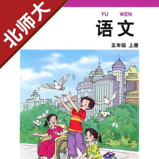 小学语文五年级上册北师大版 -中小学霸口袋学习助手