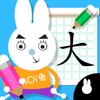Kids Write Chinese: Learn Chinese Mandarin FREE