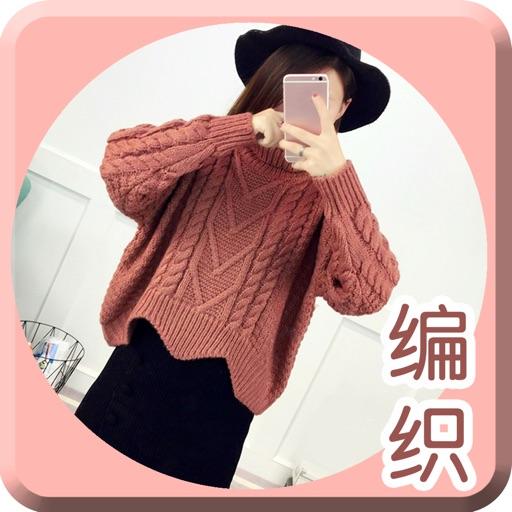 编织小屋-最新手工毛衣编织花样与钩织技巧速成