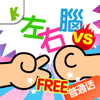Preschoolers Quiz-2 Player Game for Kids(Mandarin)