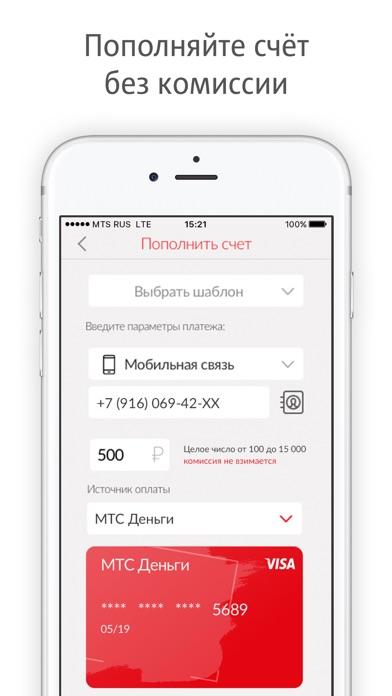 скачать приложение мой мтс на айфон 4s бесплатно - фото 7