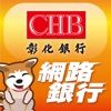 彰銀行動網 app free for iPhone/iPad
