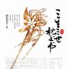 三生三世枕上书-仙侠言情小说大全 Wiki