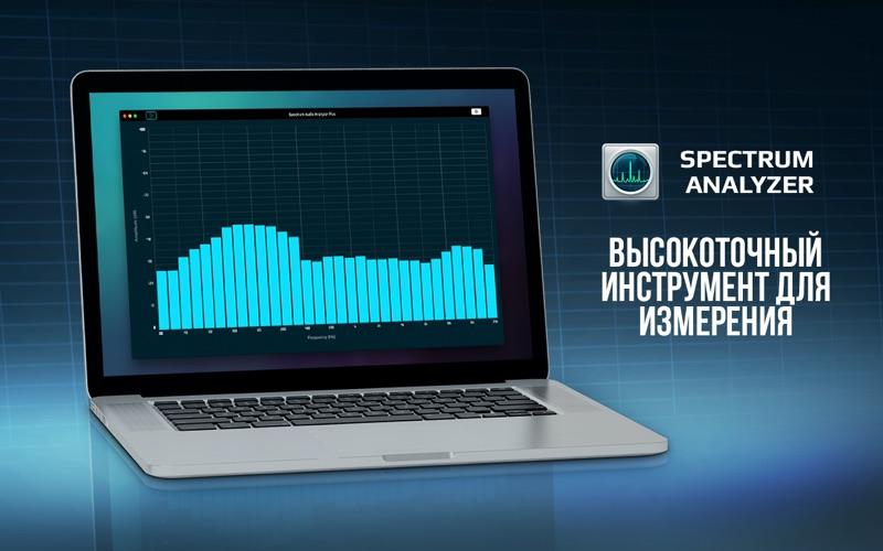 Скачать анализатор спектра звука для mac os