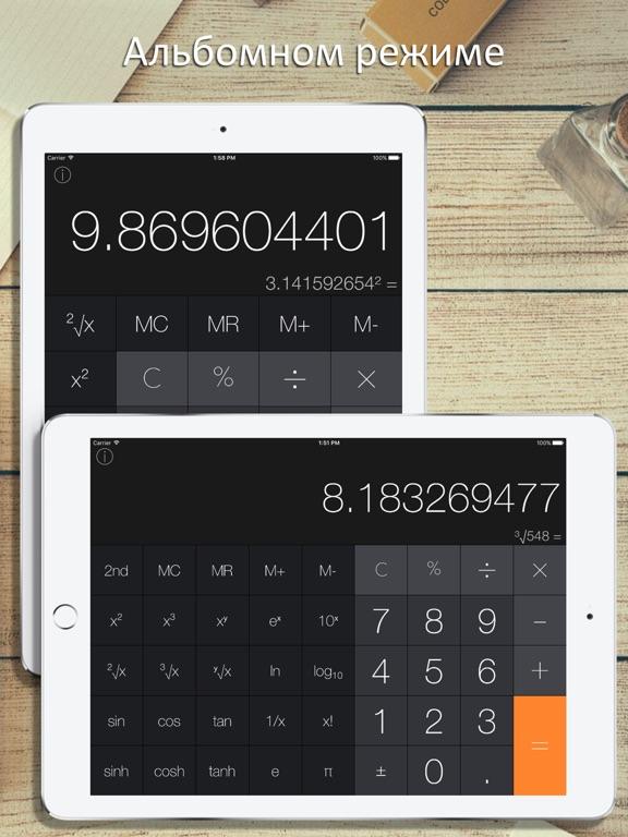 Калькулятор iRocks Скриншоты7