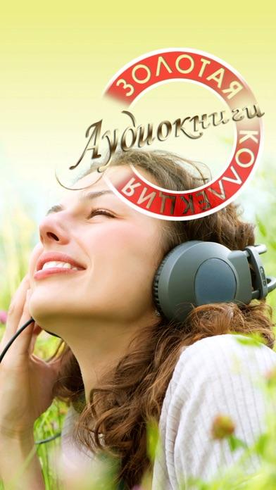 Аудиокниги - скачать и слушать Аудио Книги