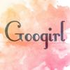 Googirl(グーガール)- 1分女子力アップ!恋愛・美容・ダイエット情報アプリ