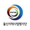 울산지역사업평가단 Wiki