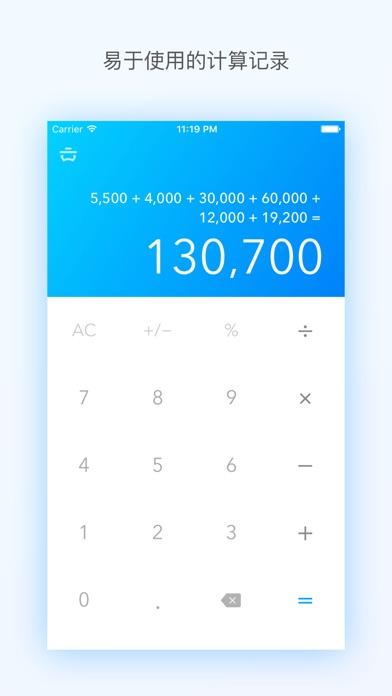 【数学工具】基本计算器 Pro - 聚焦最基本的计算系统上!