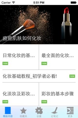 化妆宝典大全 screenshot 3