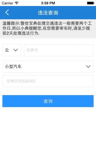 警世宝典 screenshot 2