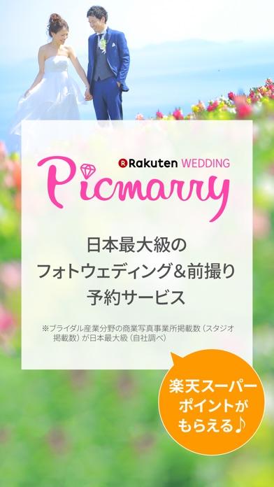Picmarry(ピクマリ)-楽天の結婚写真撮影予約アプリのおすすめ画像1