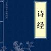 《诗经》---中国第一部诗歌总集 Wiki