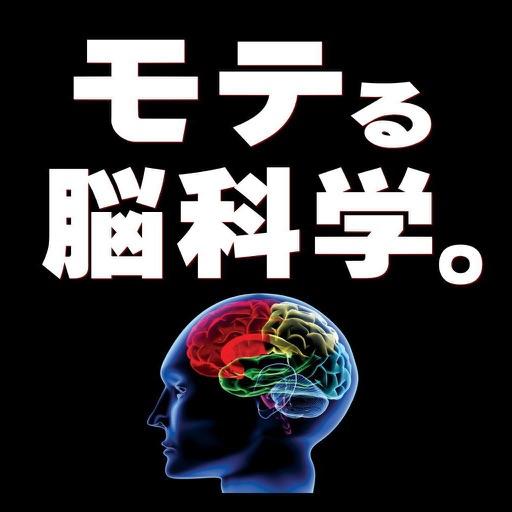 モテる脳科学。