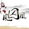 凤囚凰-腐女喜欢的小说社区 Wiki
