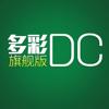 多彩DC-旗舰版