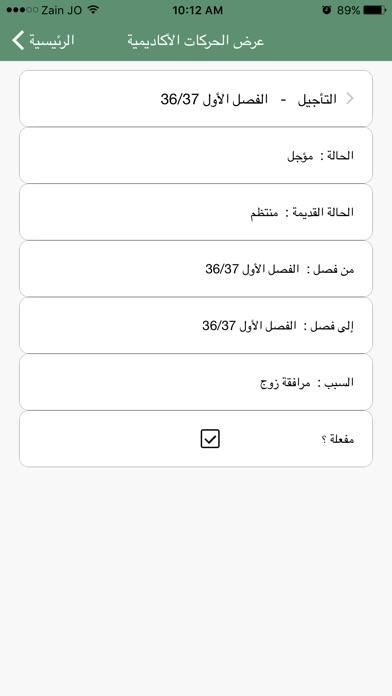جامعة الملك خالد - آكاديميالقطة شاشة4