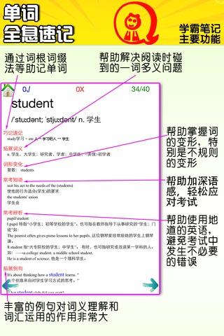 新概念英语-全息速记之学霸巧背单词 screenshot 4
