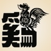 新年好 - Happy New Year of the Rooster