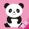 熊猫壁纸-超高清苹果主题91手机墙纸大全