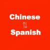 Traducción Chino-Español - Español Chino