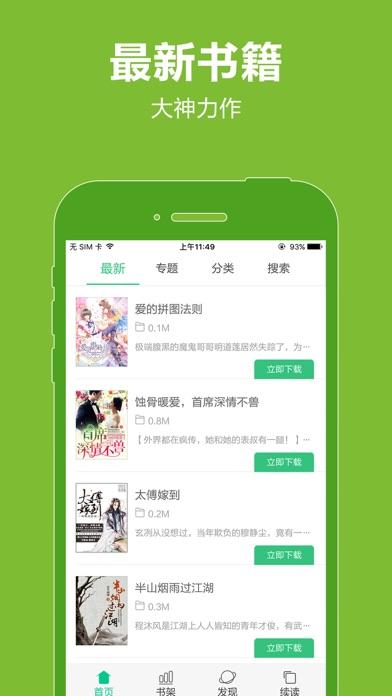 耽美小说精选-2016热门纯爱腐女bl书城屏幕截图2