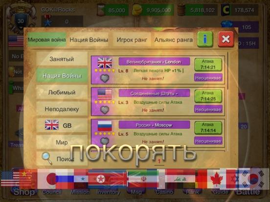 Age of Civilization : Слава России ! на iPad