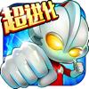 奥特超人打怪兽2-童年经典动作战斗游戏 Wiki