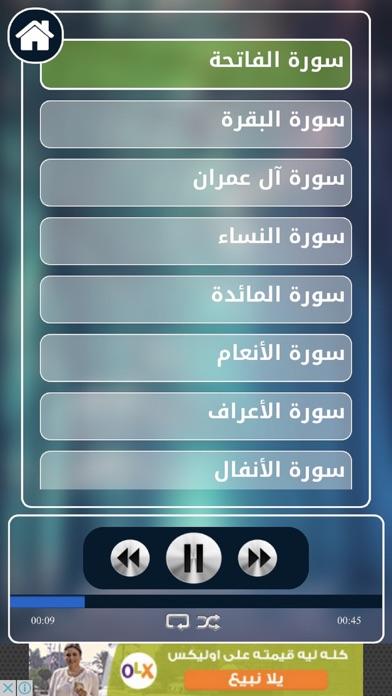 القرآن للشيخ أحمد العجمي بدون إنترنت ™لقطة شاشة3