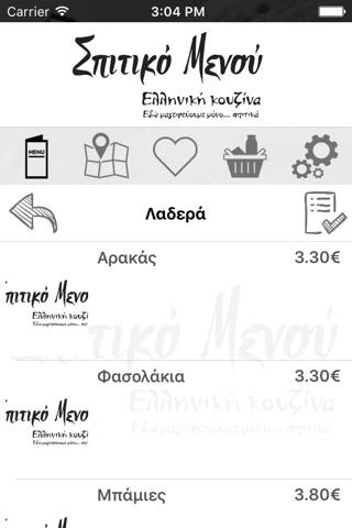 Σπιτικό Μενού - ελληνική κουζίνα screenshot 3
