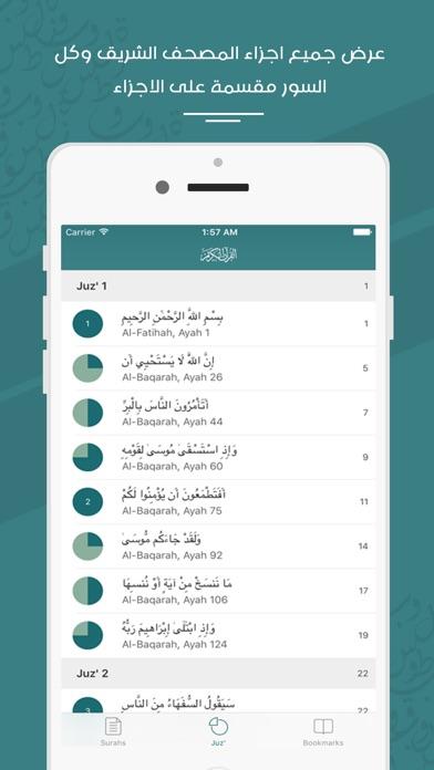 القرآن الكريم كاملا بصوت اغلب المشايخ الكراملقطة شاشة3