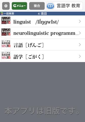 ジーニアス英和・和英辞典MX 【大修館書店】 screenshot 1