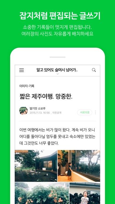 네이버 블로그 - Naver Blog Скриншоты4
