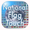 国旗記憶クイズ National Flag...