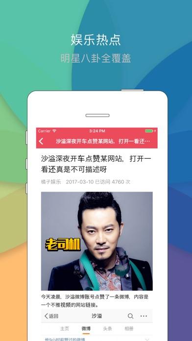 娱乐资讯_App Shopper: 娱乐资讯 - 手机明星八卦头条潮流资讯浏览器 (News)