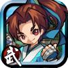 新武林群侠传--全自由武侠沙盒RPG