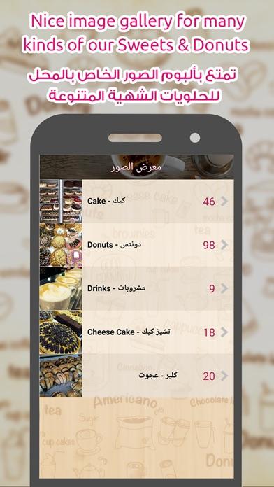 Donuts Shop Beit Hanina دوناتس شوب بيت حنينالقطة شاشة5