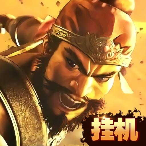 五虎挂三国:梦幻江湖挂机手游