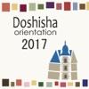 2017年度同志社大学オリエンテーション app free for iPhone/iPad