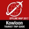 九龍 旅遊指南+離線地圖