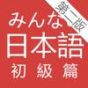 大家日語 第二版