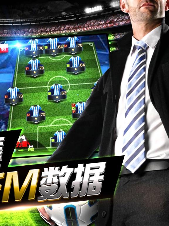 足坛大师-第一足球经理巨作