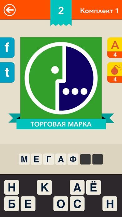 Иконика Россия ~ Фото викторина с картинки и слова Скриншоты4