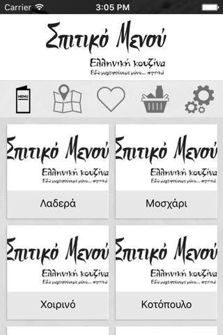 Σπιτικό Μενού - ελληνική κουζίνα screenshot 1
