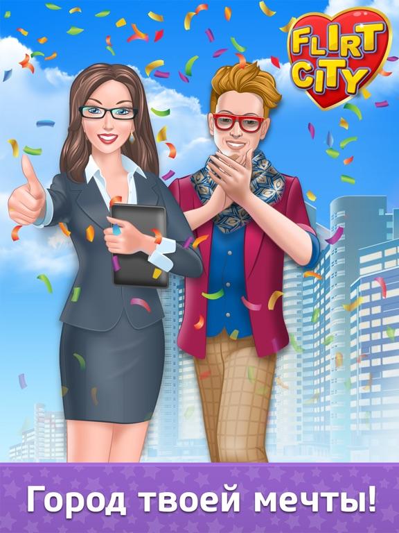 Флирт Сити: Игра про любовь. Одевалка и макияж для iPad