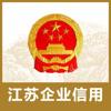 江苏企业信用 Wiki